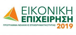 EikonikiEpixeirisi_2019_Logo-page-001